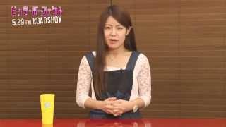 『ピッチ・パーフェクト』の公開(5/29)を記念してCUPS特別企画がスタ...