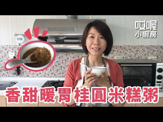哎喔小廚房|香甜暖胃桂圓米糕粥