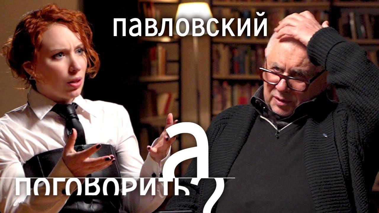 А поговорить?.. от 05.02.2021 Глеб Павловский - человек, который «создал» Путина