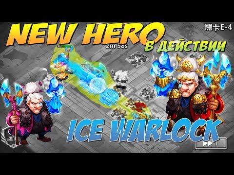 НОВЫЙ ГЕРОЙ В ДЕЙСТВИИ, ICE WARLOCK IN ACTION, Битва Замков, Castle Clash