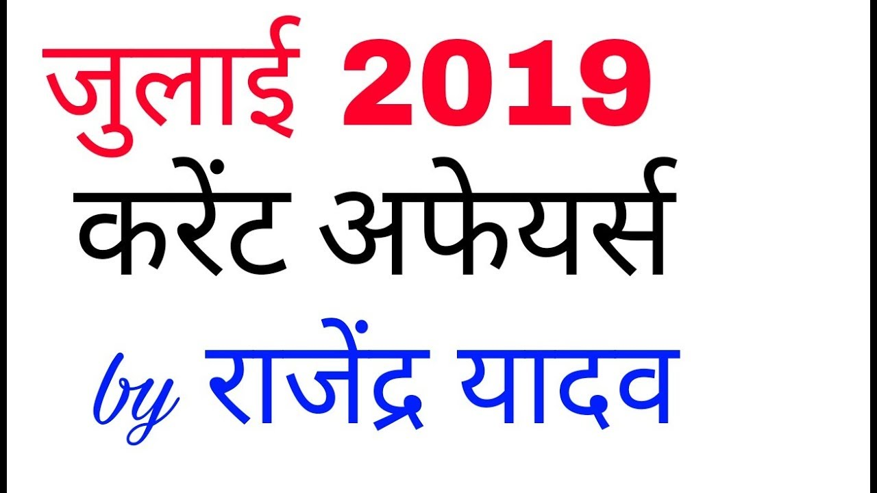 July 2019 top 10 current affairs। rrb ntpc, railway group d, ssc, gk in  hindi,