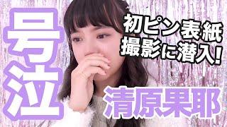 ニコラ1月号表紙モデルからのメッセージ! 清原果耶 清原果耶 検索動画 8