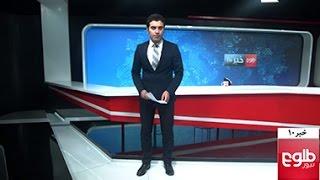 TOLOnews 10pm News 27 September 2016 /طلوع نیوز، خبر ساعت ده، ۰۶ میزان ۱۳۹۵
