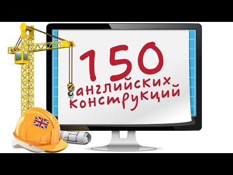 Английский язык онлайн - Native English