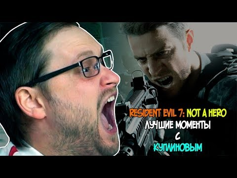 Куплинов и Resident Evil 7: Not A Hero - Лучшие моменты