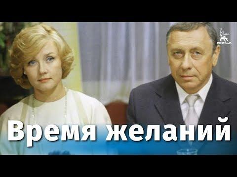 Время желаний (мелодрама, реж. Юлий Райзман, 1984 г.)