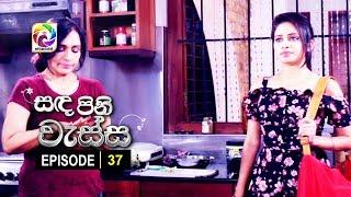 Sanda Pini Wessa Episode 37   සඳ පිනි වැස්ස    සතියේ දිනවල රාත්රී 7.30 ට . . . Thumbnail