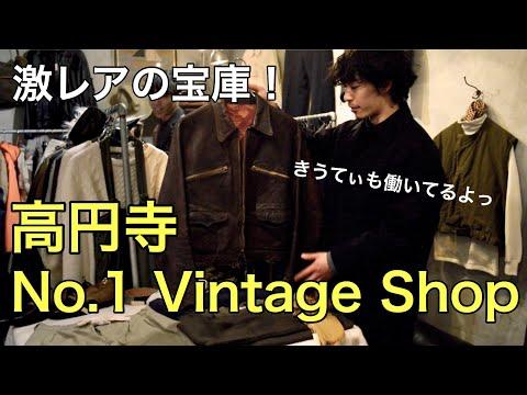 【日本一の古着屋!?】きうてぃの働く高円寺の超一流ヴィンテージショップにタムさんと潜入!