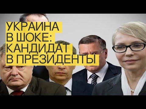 Украина вшоке: кандидат впрезиденты приехал вМоскву