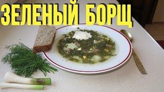 Зеленый Борщ с щавелем / Рецепт Очень Вкусного зелёного борща !!!