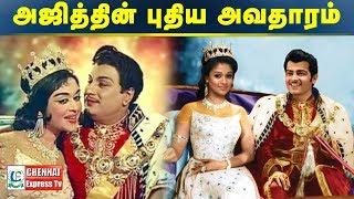 அன்பே வா ரிமேக்கில் நடிக்கும் அஜித் | Vijay 63 Title Confirmed | NGK | Vijay | Ajith | Suriya | CE