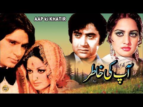 AAP KI KHATIR (1980) - SHAHID, RANI, RAHAT KAZMI, RANGEELA - OFFICIAL FULL MOVIE