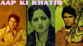 AAP KI KHATIR (1980) - SHAHID, RANI, RAHAT KAZMI, RANGEELA - OFFICIAL FULL MOVIE