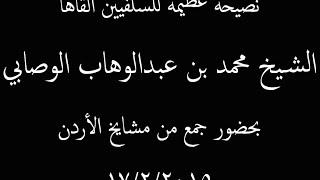 نصيحة عظيمة للسلفيين ألقاها الشيخ محمد بن عبدالوهاب الوصابي
