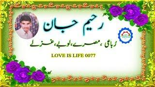 Nan Saba Tol Dagha Halaat Di Rora Haqeeqati Ghazal mp3 Raheem Jan.mp3