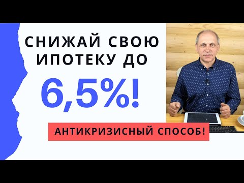 Рефинансирование ипотеки до 6,5%? КАК снизить платежи за новостройку