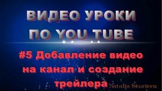 #5 уроки по YouTube - Добавление видео и создание трейлера