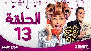 ظل الرئيس - الحلقة 13 الثالثة عشر- بطولة ياسر جلال | Zel El-Ra'es - Episode 13