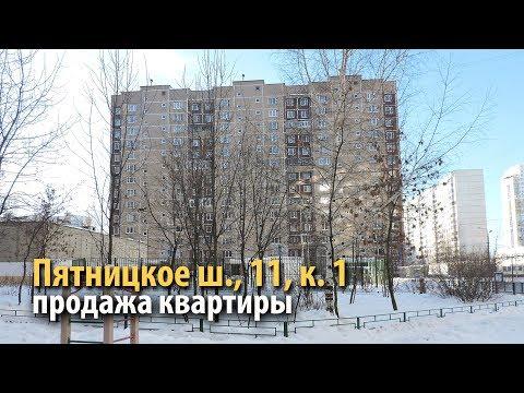 квартира пятницкое шоссе | купить квартиру митино | квартира метро волоколамская