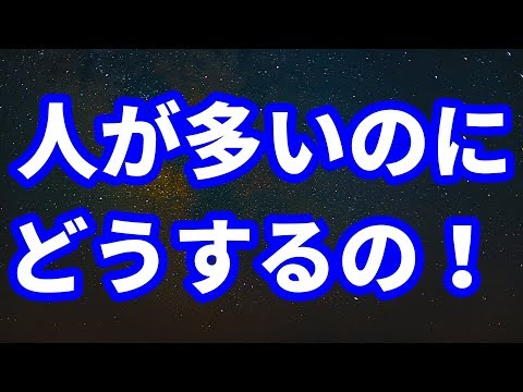 【修羅場】家族で大阪旅行をする義兄夫婦が勝手にうちに泊まる予定だった→引っ越したことを告げるとファビョり出して…