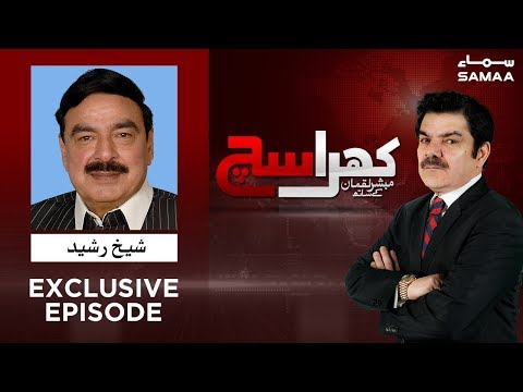 Sheikh Rasheed Exclusive   Khara Sach   Mubashir Lucman   SAMAA TV
