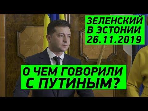 В Украине решает народ, а не Коломойский! Зеленский в Эстонии 26.11.2019