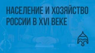 Население и хозяйство России в XVI веке. Видеоурок по истории России 7 класс
