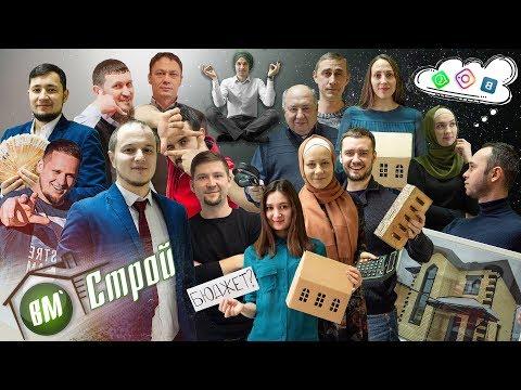 Структура строительной компании -  Команда ВМ СТРОЙ