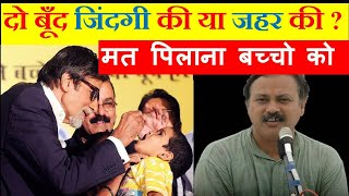 Rajiv Dixit : Truth Behind Polio Vaccination in India. Must Watch.
