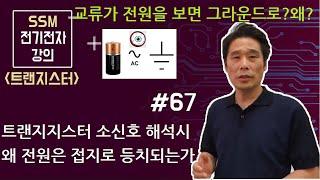 [전기전자 강의]  트랜지스터 67. 트랜지스터 소신호…