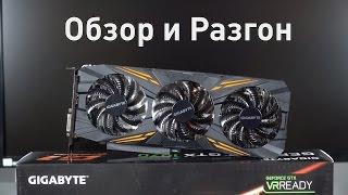Gigabyte GTX 1070 G1 Gaming - Обзор, Тест и Разгон