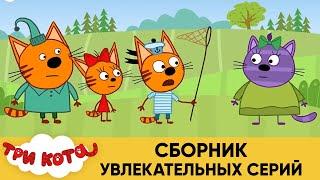 Три Кота | Сборник увлекательных серий | Мультфильмы для детей 2021