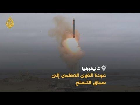 تجارب صاروخية متبادلة.. هل سيعود سباق التسلح للساحة الدولية؟  - نشر قبل 8 ساعة