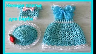Нежное платье для куклы Барби+топ, вязание крючком,crochet barbie doll(бэби № 81)