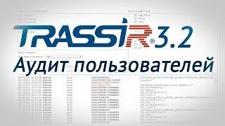 Чем полезен аудит пользователей системы видеонаблюдения? Видеоаналитика от TRASSIR 3.2(Примеры работы видеоаналитики в системе ip видеонаблюдения. Контроль пользователей системы Видеоаналитик..., 2014-05-23T06:32:51.000Z)