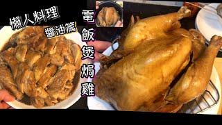 電飯煲焗雞 懶人料理 醬油篇 簡單易做????建議放涼後才斬雞????師奶仔刀功差請見諒????????