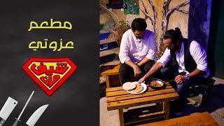 مطعم عزوتي