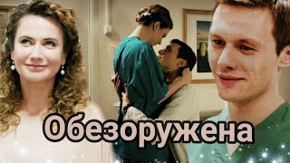 Женя и Илья - Обезоружена (Практика)
