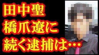 チャンネル登録是非お願いします♪ ⇒ 元KAT-TUN 田中聖、橋爪遼に続い . ...