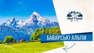 видео Альпи