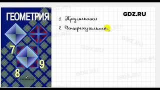 Геометрия 7-9 класс Атанасян, Бутузов, Кадомцев.