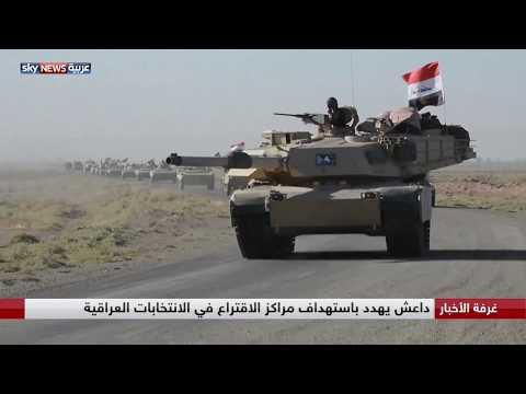 داعش يهدد باستهداف الانتخابات العراقية  - نشر قبل 9 ساعة