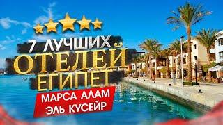 Египет 2021 Куда поехать Марса Алам Эль Кусейр 7 лучших отелей