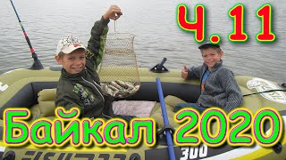 Путешествие на Байкал 2020г. ч.11 - Озеро Котокель - Горячинск.  (07.20г.) Семья Бровченко.