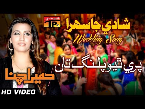 Pare Thiyo Palang Taan - Humera Chana - Hits Sindhi Song - Full HD