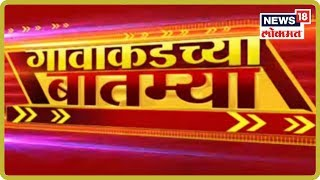 Top Headlines Of The Day | Superfast News | Marathi News | August 19, 2019