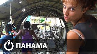 Острова Бокас дель Торо - серия 1. Панама #1 | Provolod & Leeloo