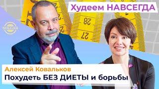 ЕСТЬ = ХУДЕТЬ. Как похудеть БЕЗ БОРЬБЫ и БЕЗ ДИЕТ. Алексей Ковальков