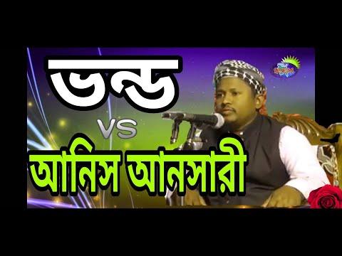 Anis Ansari | Dabanol Shilpi Gosthi | আনিস আনসারী | দাবানল শিল্পীগোষ্ঠী | Islamic Song