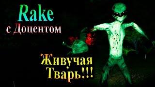 Прохождение Rake - часть 3 - Живучая тварь!!!